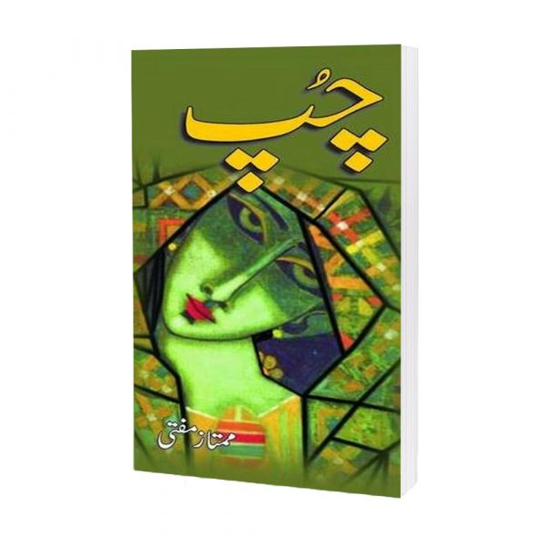 Chup Book By Mumtaz Mufti