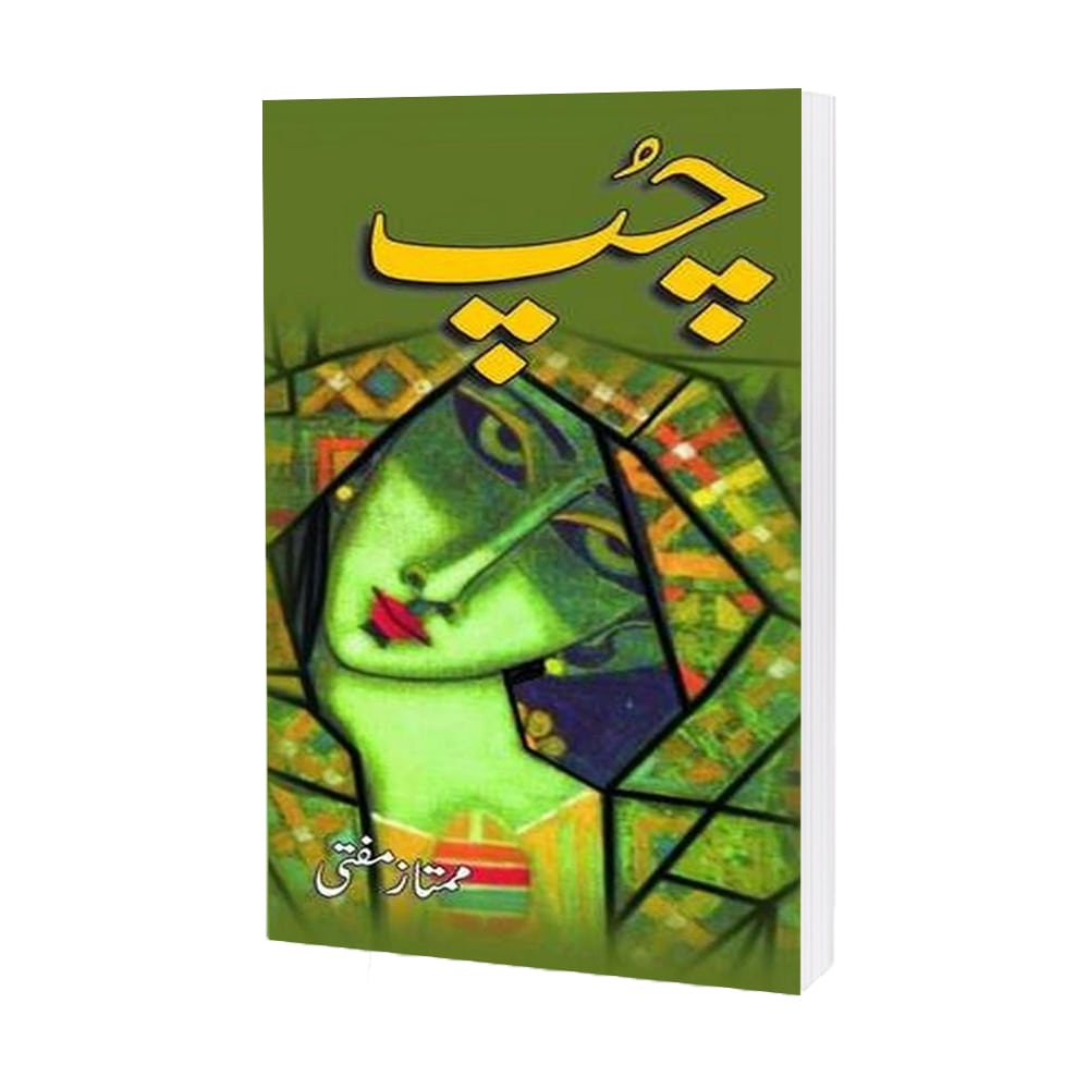 Chup Book By Mumtaz Mufti