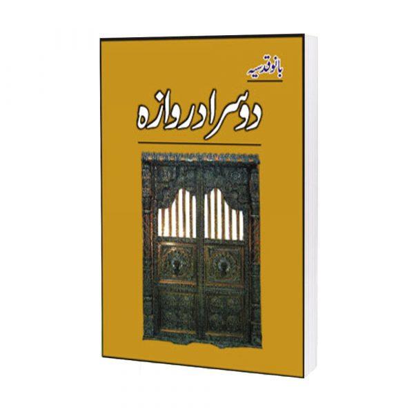 Doosra Darwaza Drama By Bano Qudsia