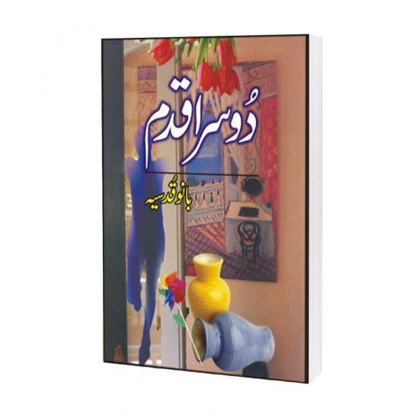 Doosra Qadam Drama By Bano Qudsia