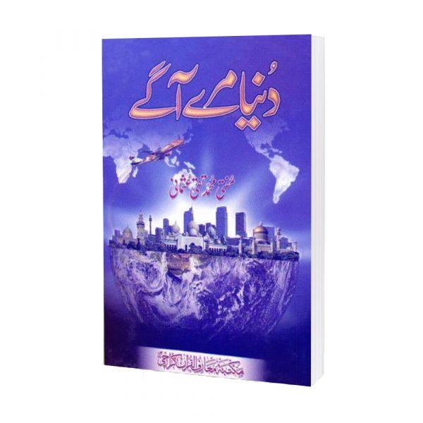 Duniya Mary Agy By Mufti Taqi Usmani