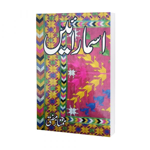 Esmarain Book By Mumtaz Mufti