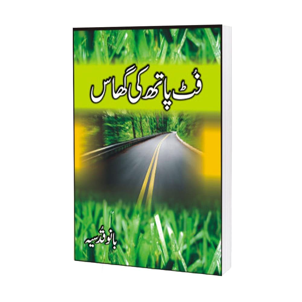 Foot Paath Ki Ghaas Drama By Bano Qudsia