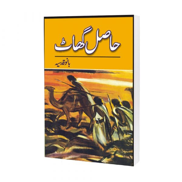 Haasal Ghaat Novel By Bano Qudsia