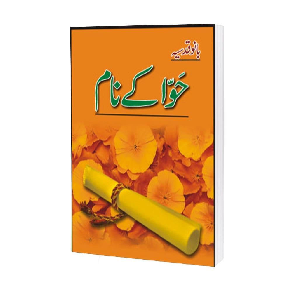 Hawa Kay Naam Drama By Bano Qudsia