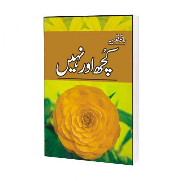 Kuch Aur Naheen Drama By Bano Qudsia