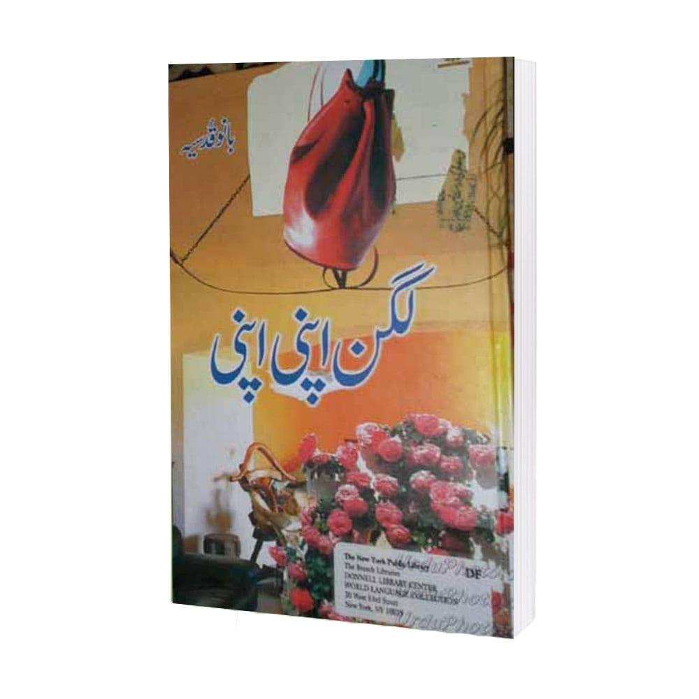 Lagan Apni Apni Drama By Bano Qudsia