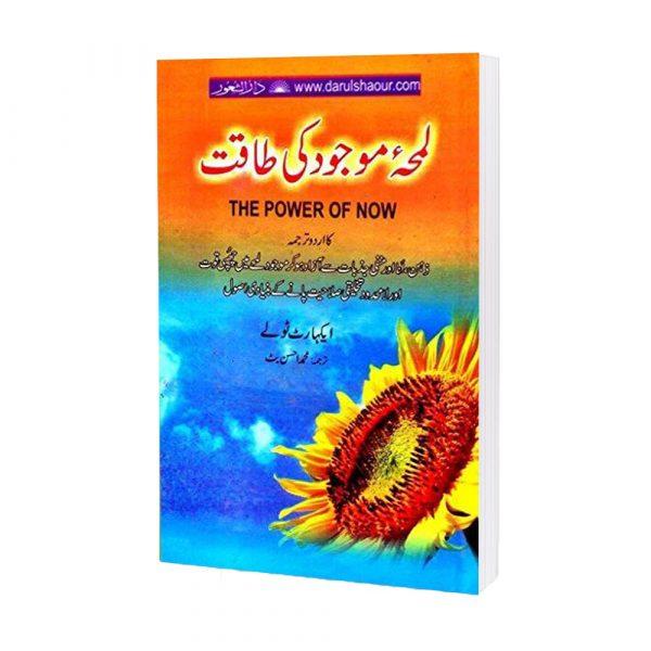 Lamha e Mojood Ki Taqat In Urdu By Eckhart Tolle