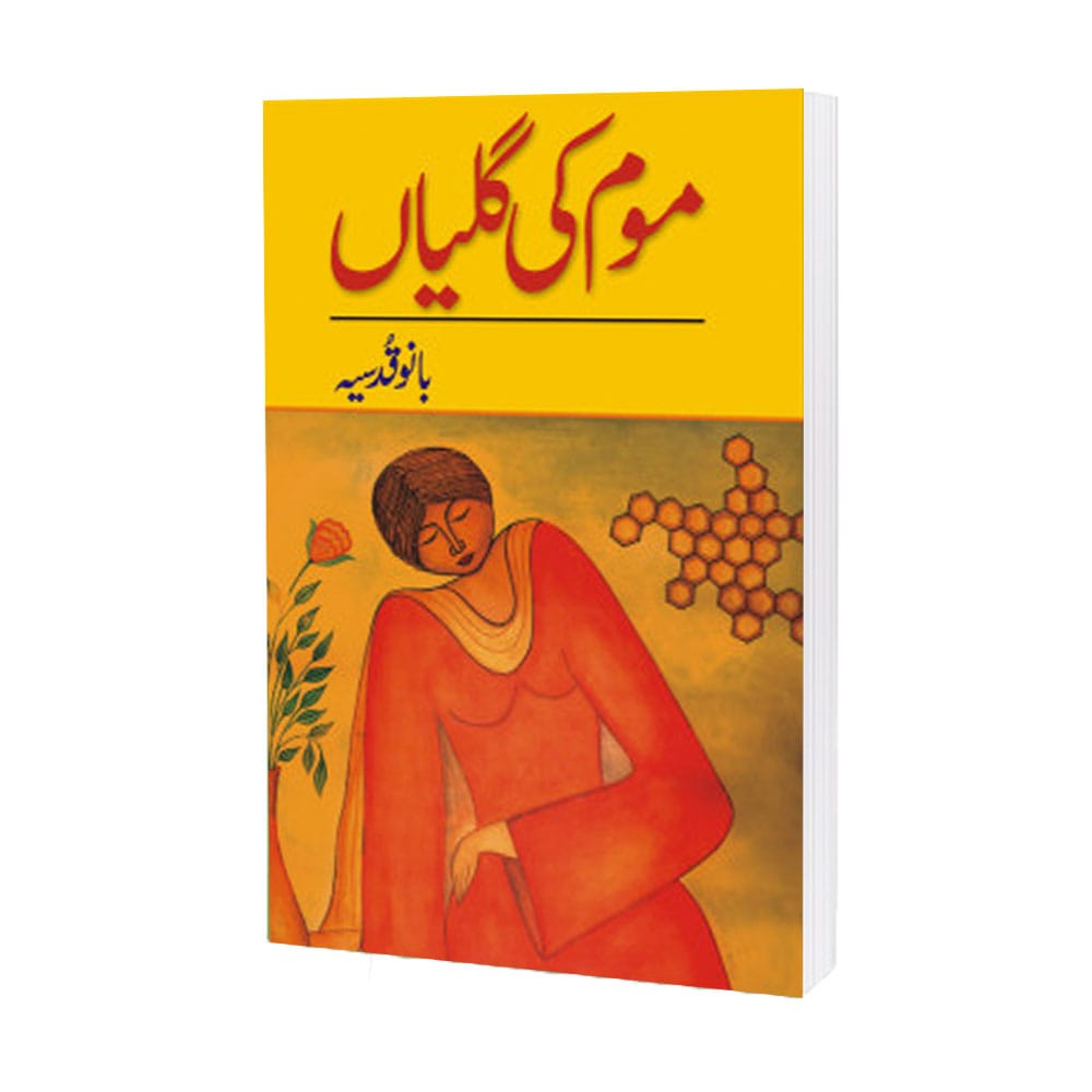 Moam Ki Galian Novel By Bano Qudsia