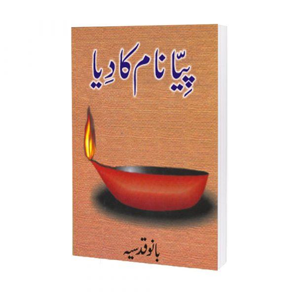 Piya Naam Ka Diya Drama By Bano Qudsia