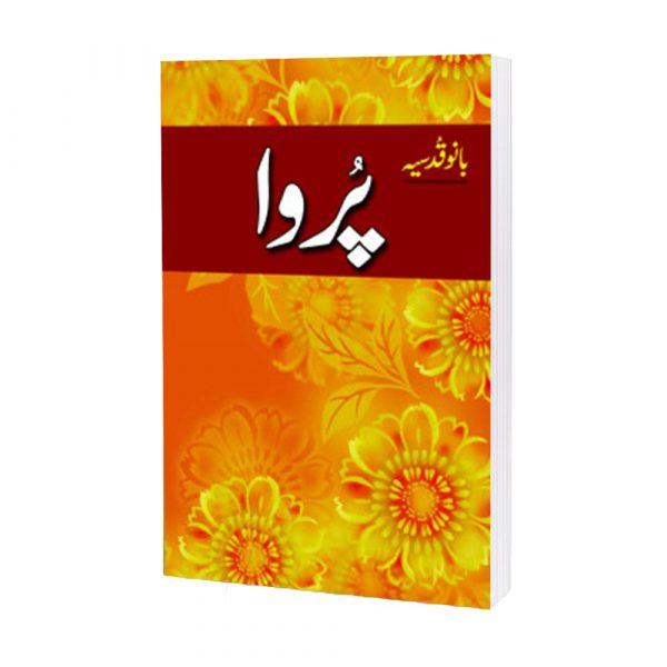 Purwa Urdu Novel By Bano Qudsia