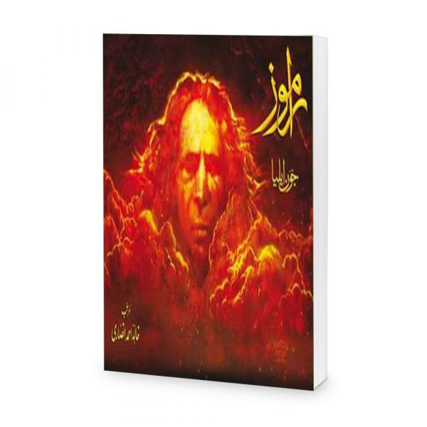 Ramooz Book By Jaun Elia