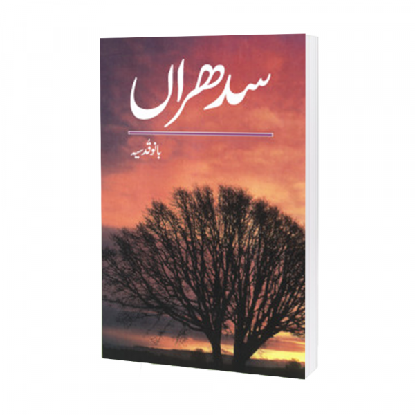 Sedhraan Urdu Novel By Bano Qudsia