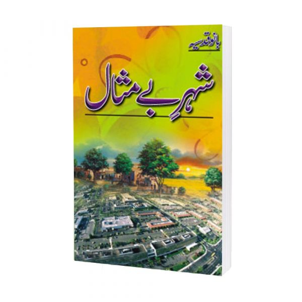Shaher-e- Bai Masal Urdu Novel By Bano Qudsia