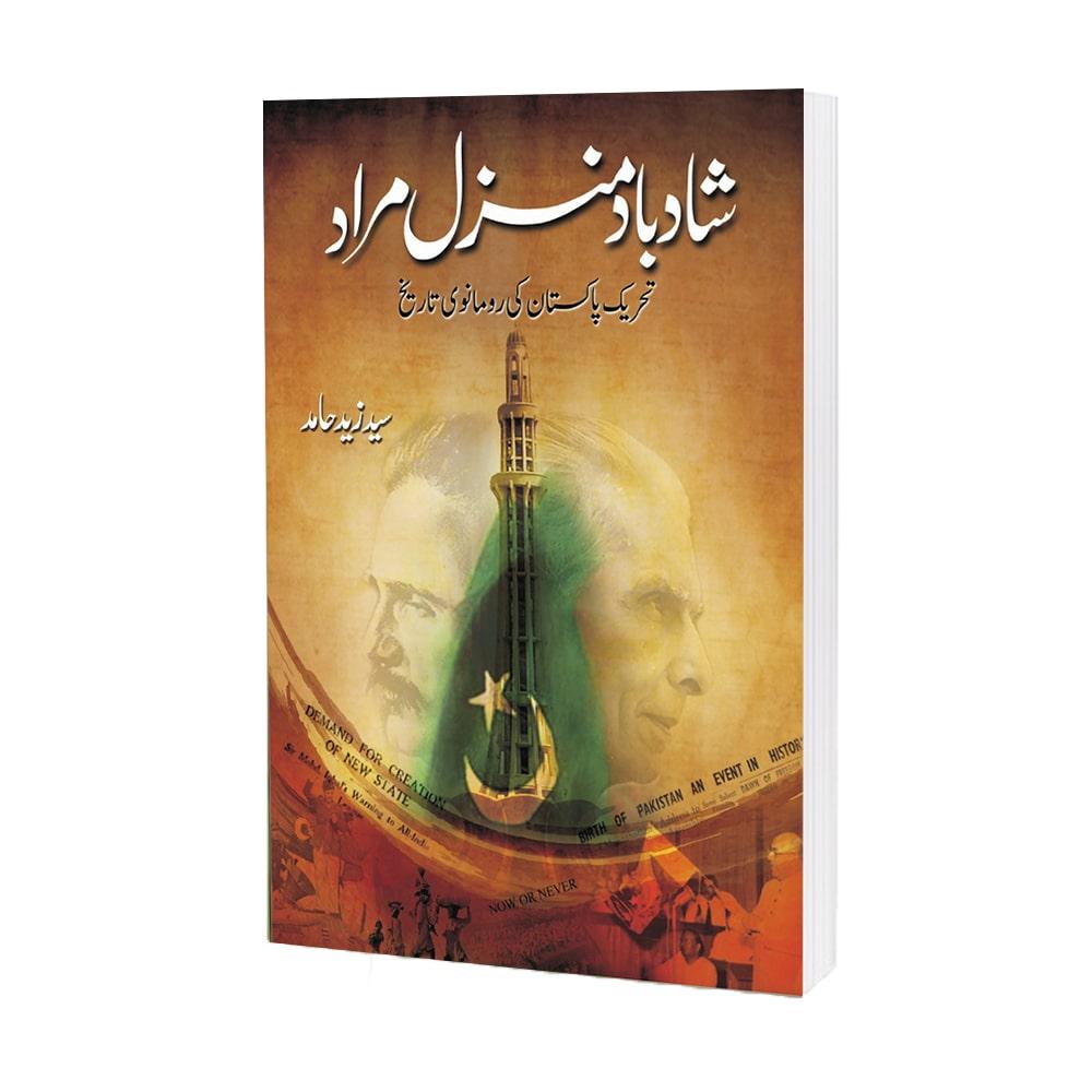 Shaad Bad Manziley Muraad By Zaid Hamid