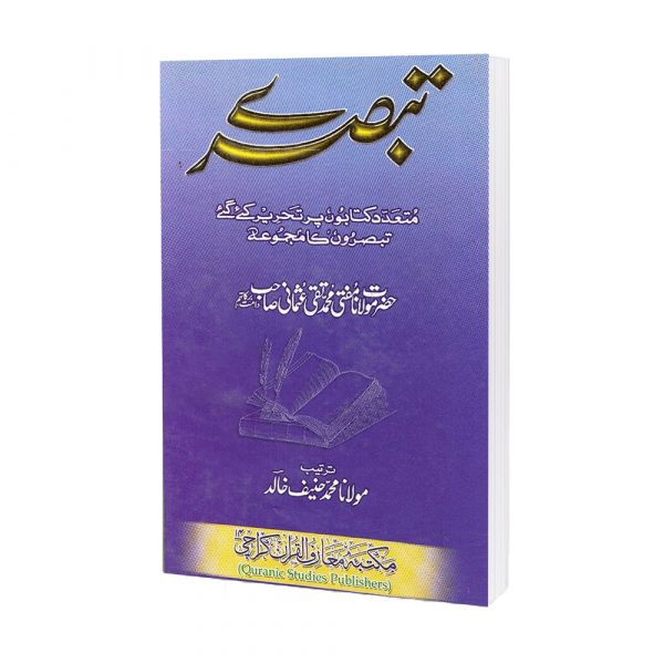 Tabsary By Mufti Muhammad Taqi Usmani