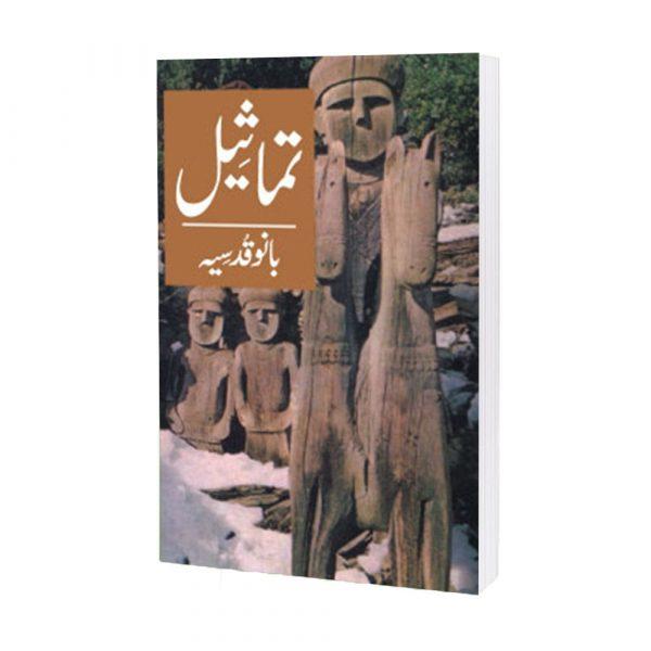 Tamaseel Drama By Bano Qudsia