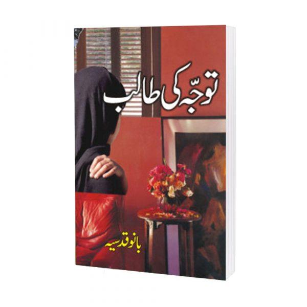 Tavajjuh Ki Talib Drama by Bano Qudsia