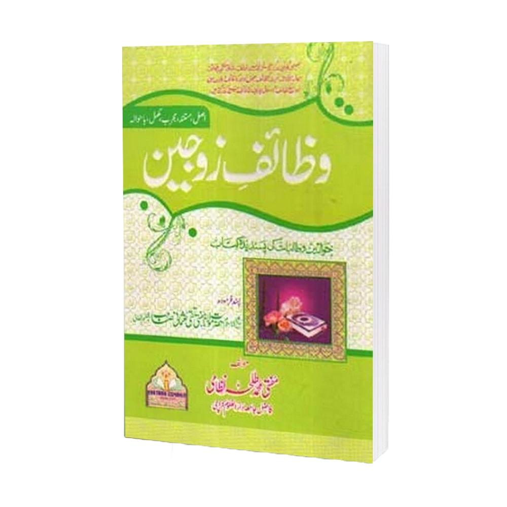 Wazaif-e-Zojain By Mufti Muhammad Taqi Usmani