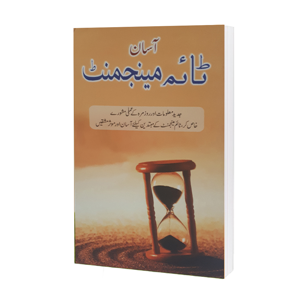 Asaan Time Managment by Syed Irfan Ahmed