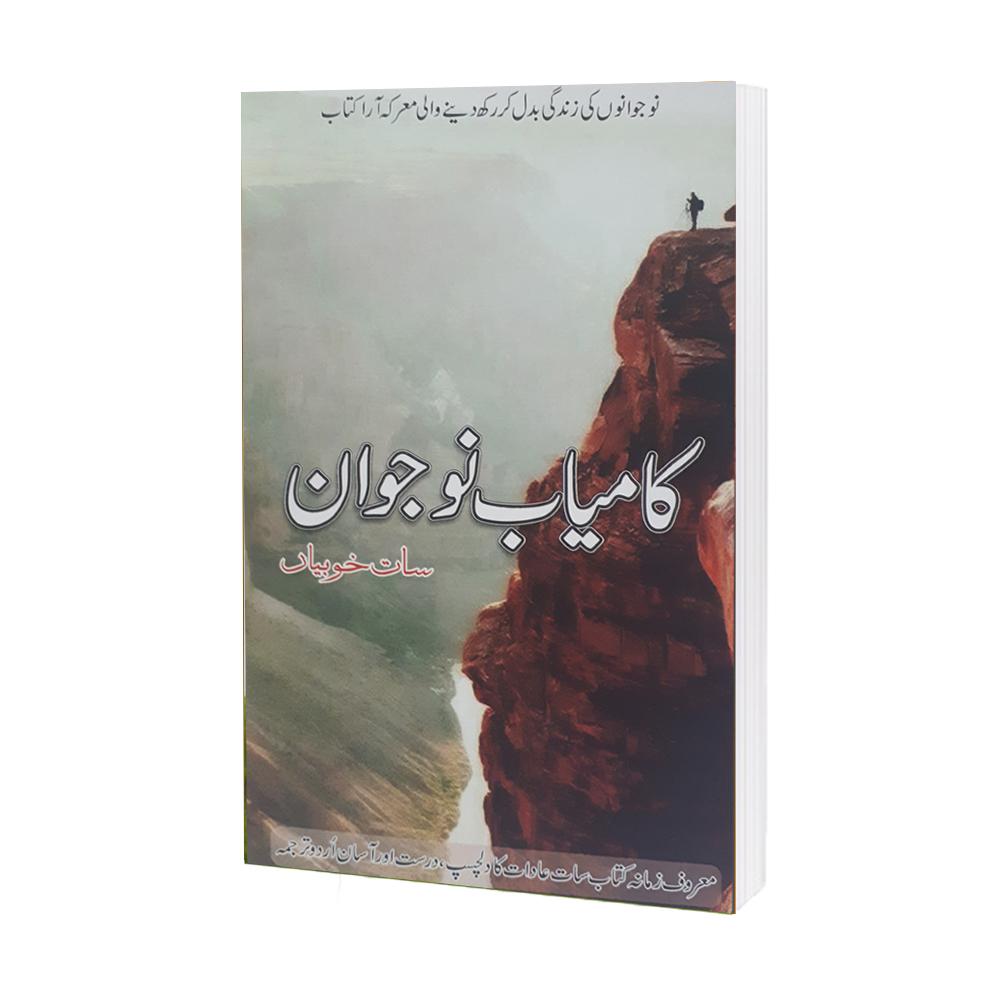 Kamyab Nojwan by Syed Irfan Ahmed