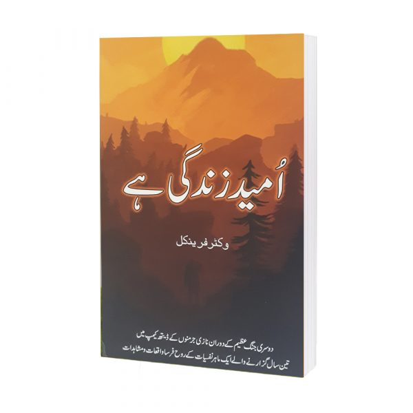Umeed Zindagi ha by Syed Irfan Ahmed