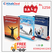 Deal Of Three Books By Napoleon Hill In Urdu