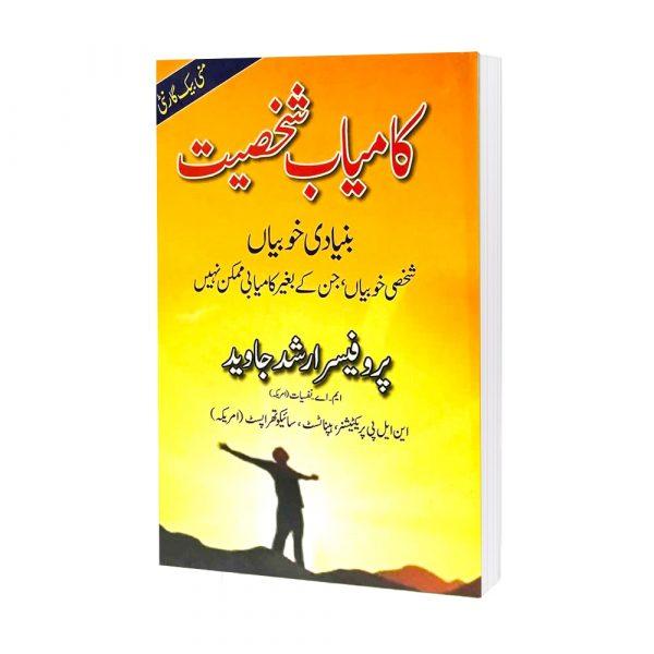 kamyab shakhsiyat ki bunyadi khoobian by Arshad Jawed