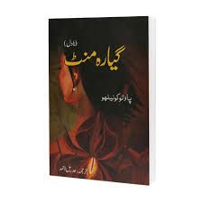 Eleven Minutes Book By Paulo Coelho In Urdu
