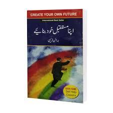 Create Your Own Future In Urdu Brian Tracy