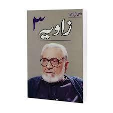 Zavia Book Part 3 By Ashfaq Ahmad