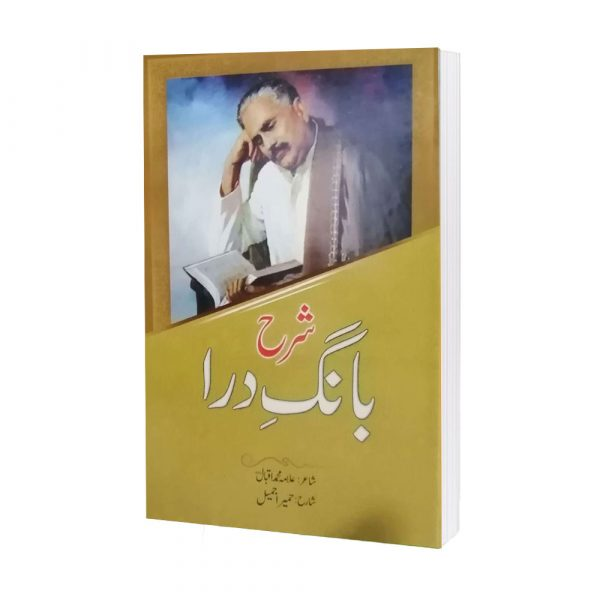 Bang-e-Dara Book By Allama Iqbal