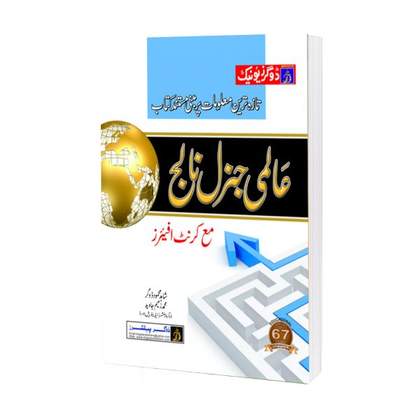 Aalmi General Knowledge