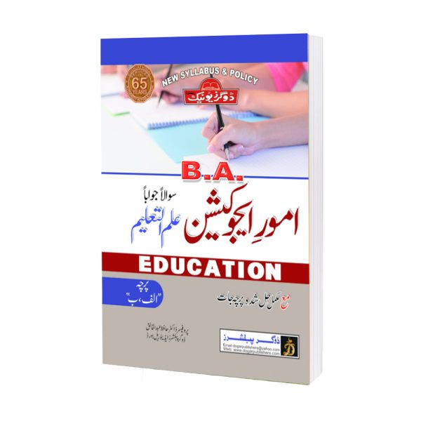 Aamor-E-Education B