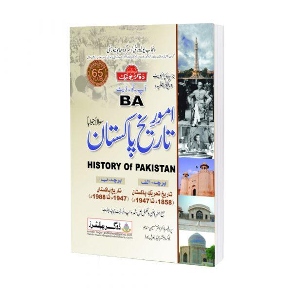 Aamor-E-Tareekh-E-Pakistan B