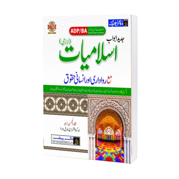 Abwab e Islamiat (ADP-BA)