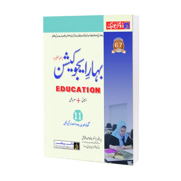 Bahar-E-Education Intermediate Part-1