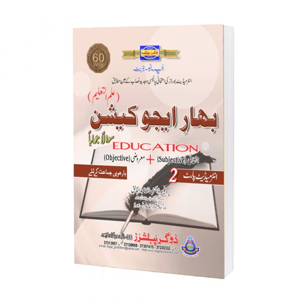 Bahar-E-Education Intermediate Part-2