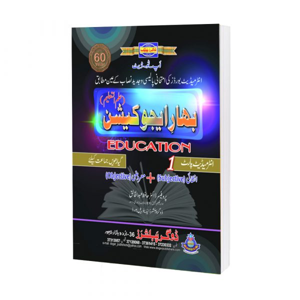 Bahar-E-Educations Intermediate Part- 1