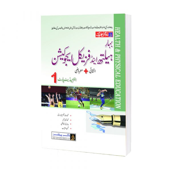 Bahar-E-Health & Physical Education Intermediate Part-1