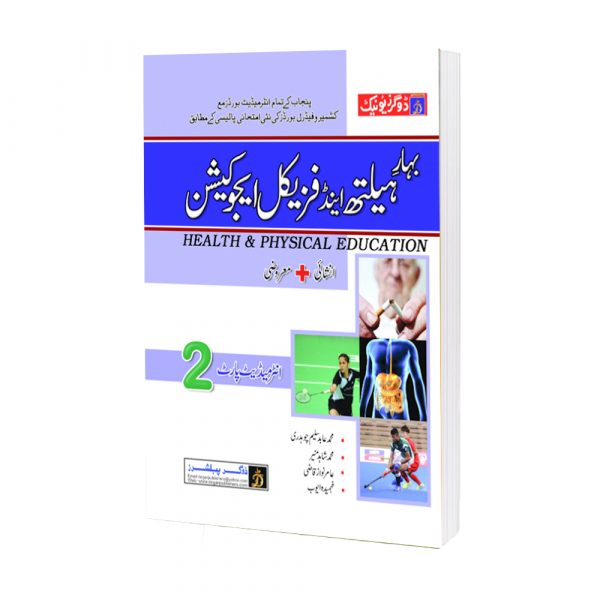 Bahar-E-Health & Physical Education Intermediate Part-2