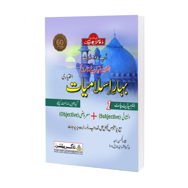 Bahar-E-Islamiat Intermediate Part-1