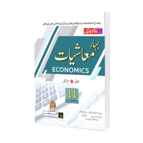 Bahar-E-Mashiyat Economics Intermediate Part-1