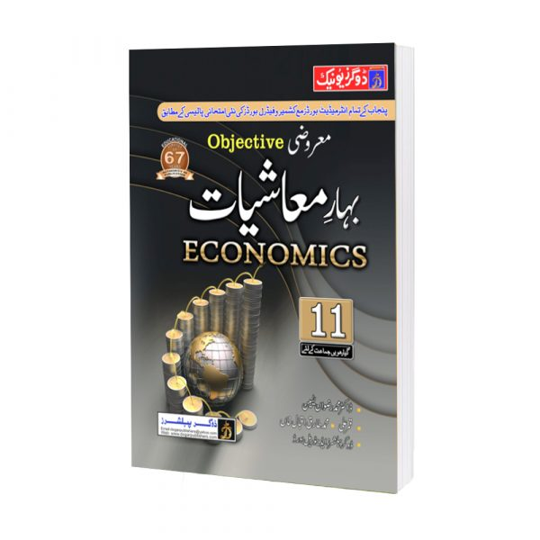 Bahar-E-Mashiyat Economics Intermediate Part-1 Objective