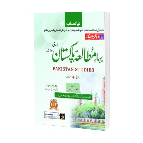 Bahar-E-Mutaliya Pakistan Intermediate Part-1