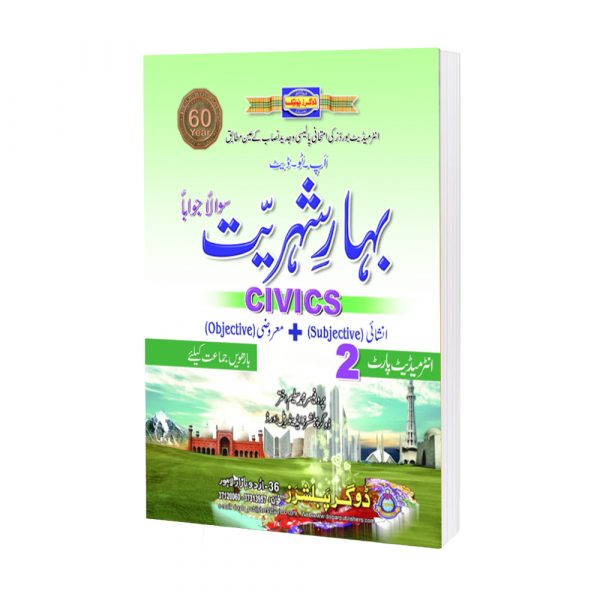 Bahar-E-Sheriyat Civics Intermediate Part-2