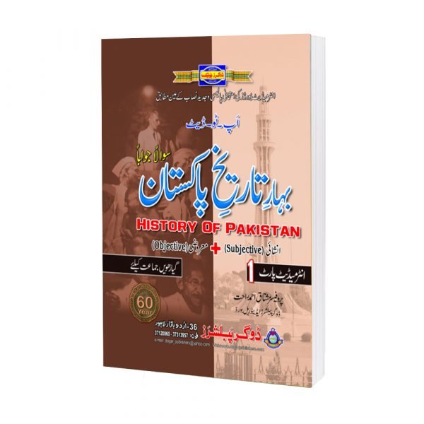 Bahar-E-Tareekh-E-Pakistan Intermediate Part-1