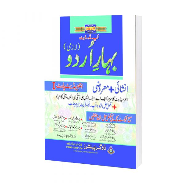 Bahar-E-Urdu Intermediate Part-1