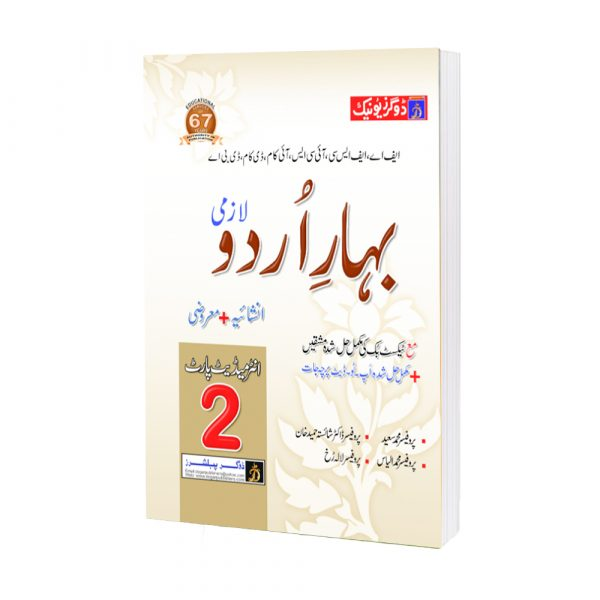 Bahar-E-Urdu Intermediate part-2