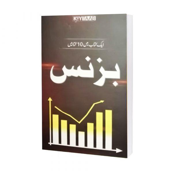 Business Book By Qasim Ali Shah